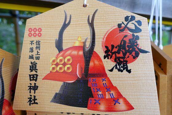 真田神社 ご利益