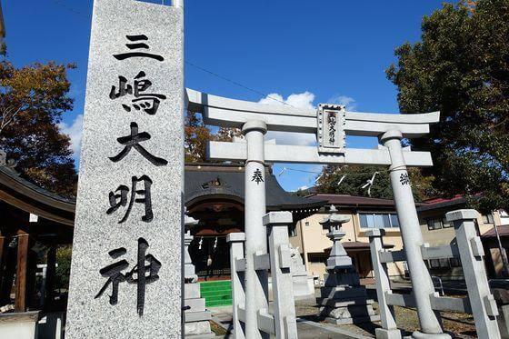 殿上三嶋神社