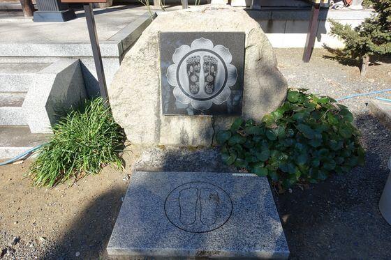 清水寺 栃木 仏足石