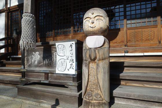 清水寺 栃木 幸せなで地蔵