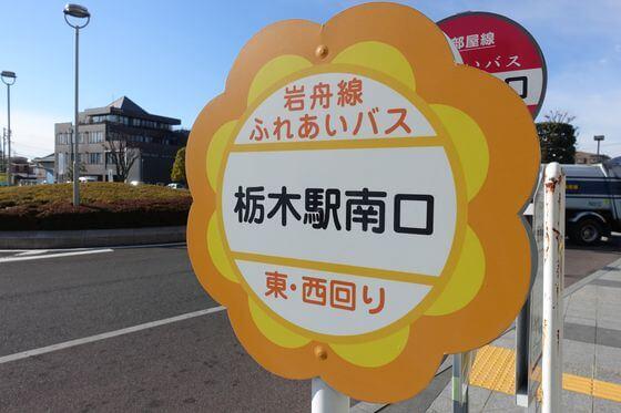 清水寺 栃木 バス