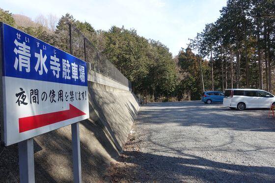 清水寺 栃木 駐車場