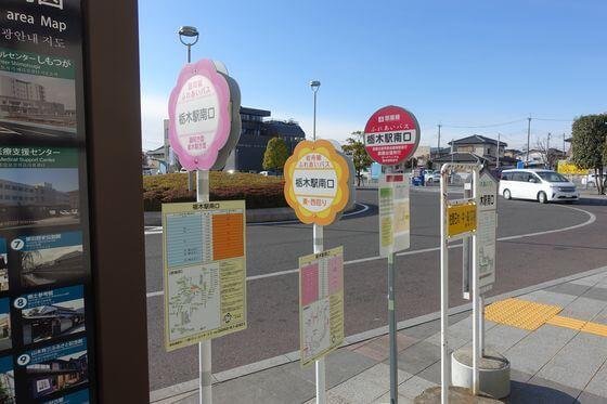 栃木駅 南口 バス