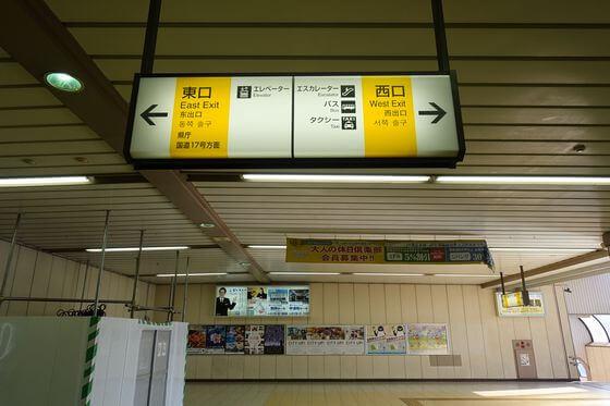 中浦和駅 改札口