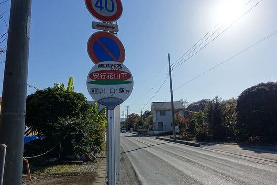 安行花山下バス停
