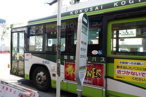 花と緑の振興センター バス