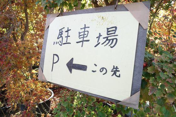 小林もみじ園 駐車場
