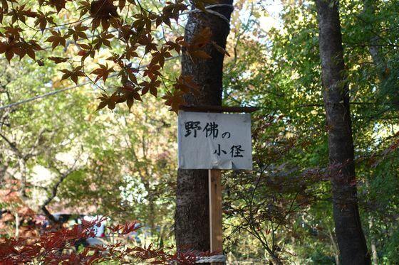 興禅院 野仏の小径