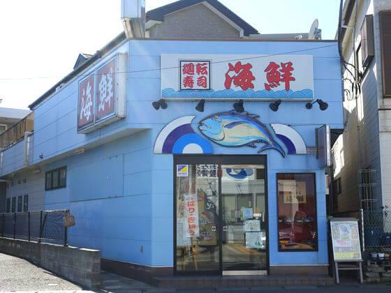 三浦海岸駅 ランチ