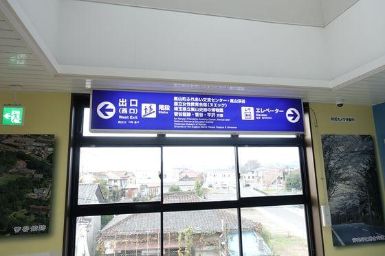 武蔵嵐山駅 西口