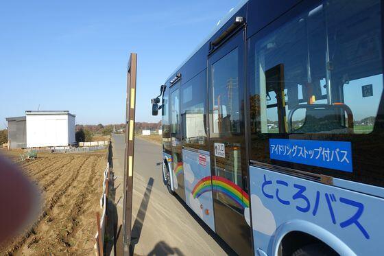 航空公園駅 ところバス