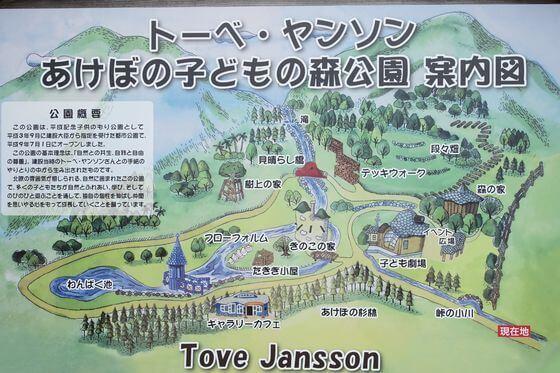 トーベヤンソンあけぼの公園 園内マップ