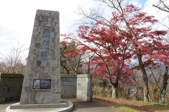 弘法山公園 平和塔 紅葉