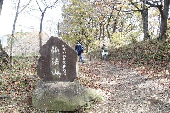 弘法山 入口