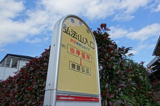 弘法山入口バス停