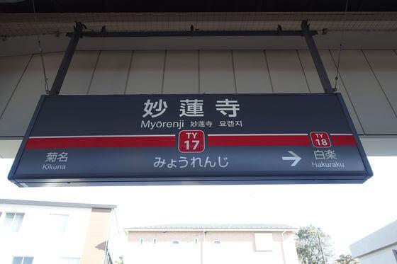 菊名池公園 アクセス