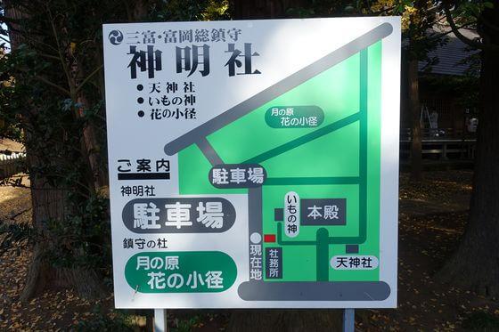 神明社 所沢市中富 駐車場