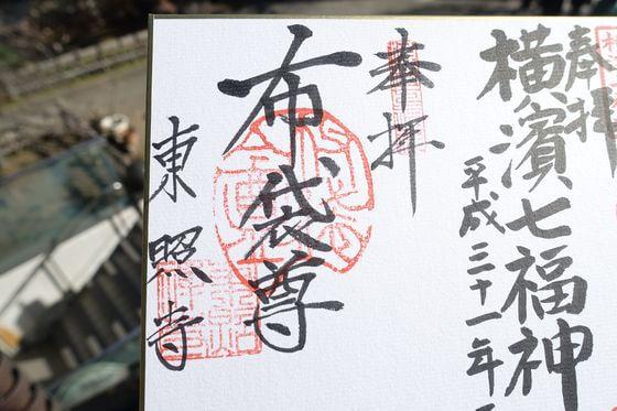 横浜七福神 布袋尊 御朱印