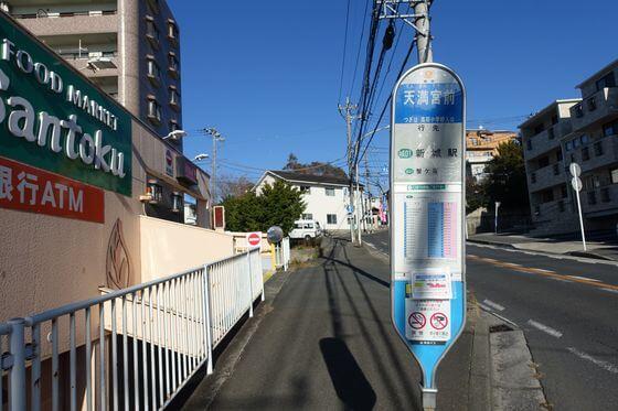 天満宮前バス停 高田