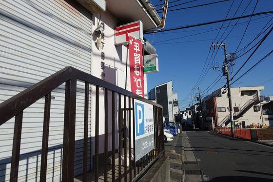 横浜下田郵便局