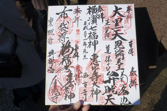 横浜七福神 色紙