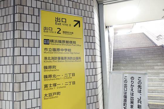 新横浜駅 2番出口