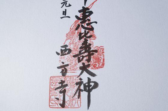 横浜七福神 恵比須 御朱印