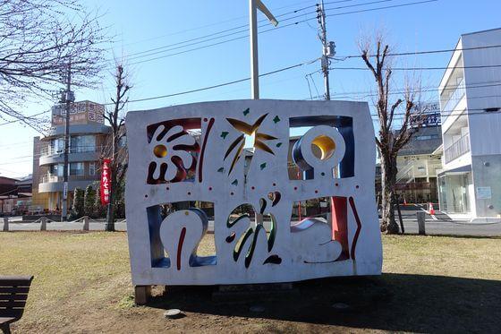 与野本町駅 アート