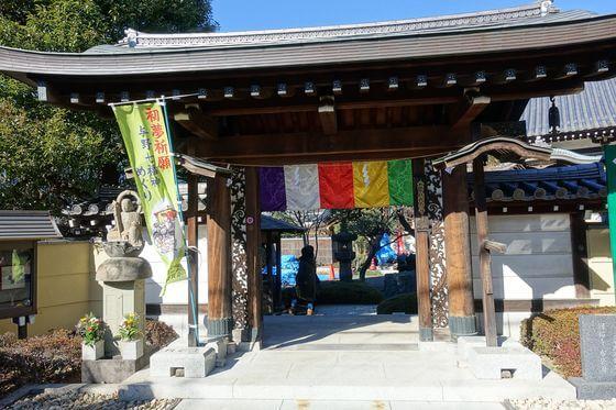 円福寺 与野