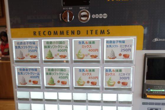 佐倉ふるさと広場 ソフトクリーム