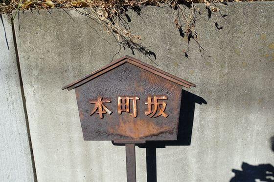 本町坂 与野