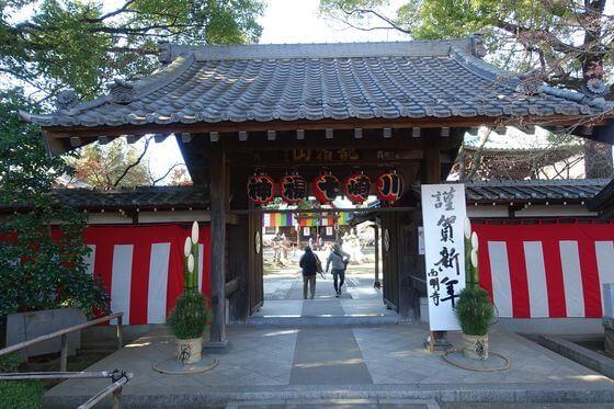 川崎七福神 西明寺