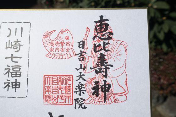 川崎七福神 恵比寿 御朱印