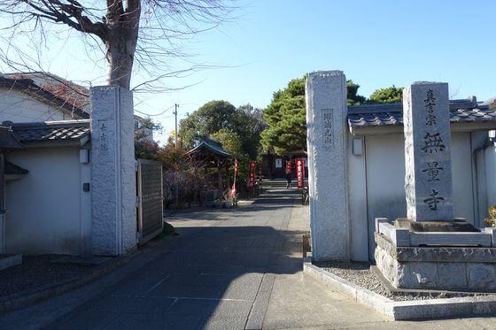 川崎七福神 無量寺
