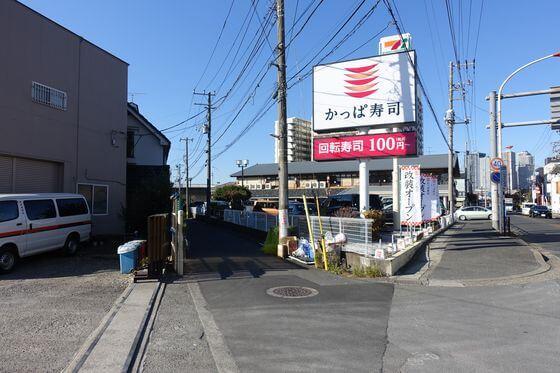 かっぱ寿司 川崎市ノ坪店