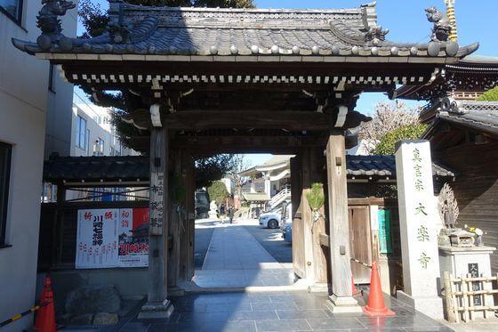 川崎七福神 大楽寺