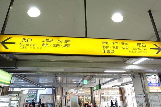 武蔵新城駅 改札口