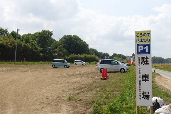 鴻巣 ポピー 駐車場
