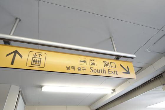 さがみ野駅 改札口
