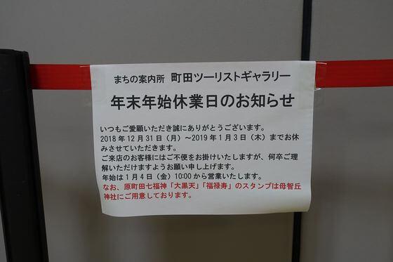 町田ツーリストギャラリー 年末年始