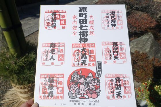 原町田七福神 色紙