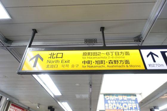 町田駅 北口