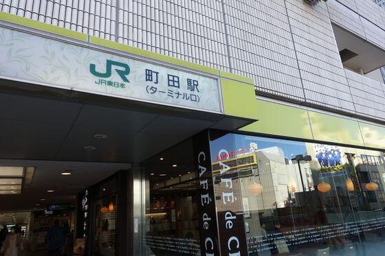 町田駅 ターミナル口