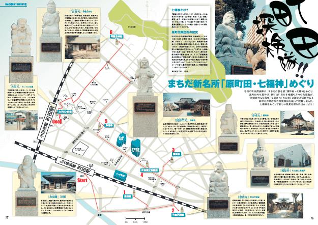 原町田七福神 地図