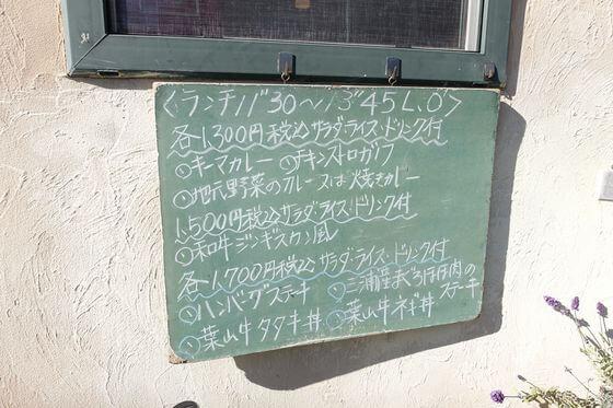 葉山食堂 ランチメニュー