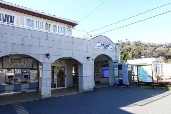 神武寺駅 京急