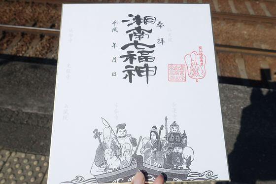 湘南七福神 色紙