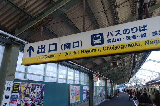 新逗子駅 南口