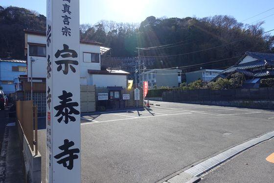 湘南七福神 宗泰寺