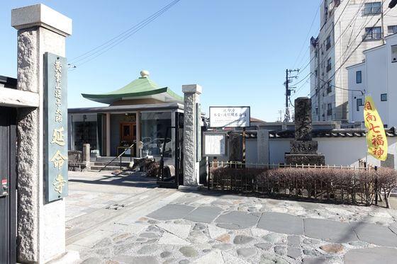 湘南七福神 延命寺